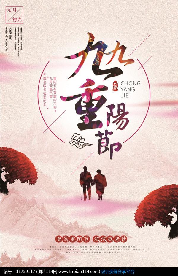 夕阳红重阳节宣传海报