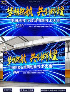 大型会议活动科技蓝色背景
