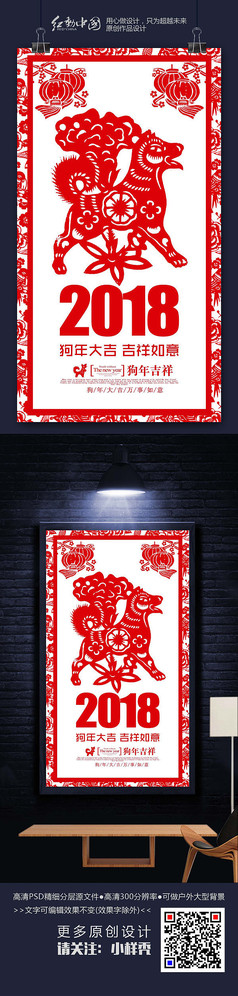 创意狗年吉祥新年节日宣传海报