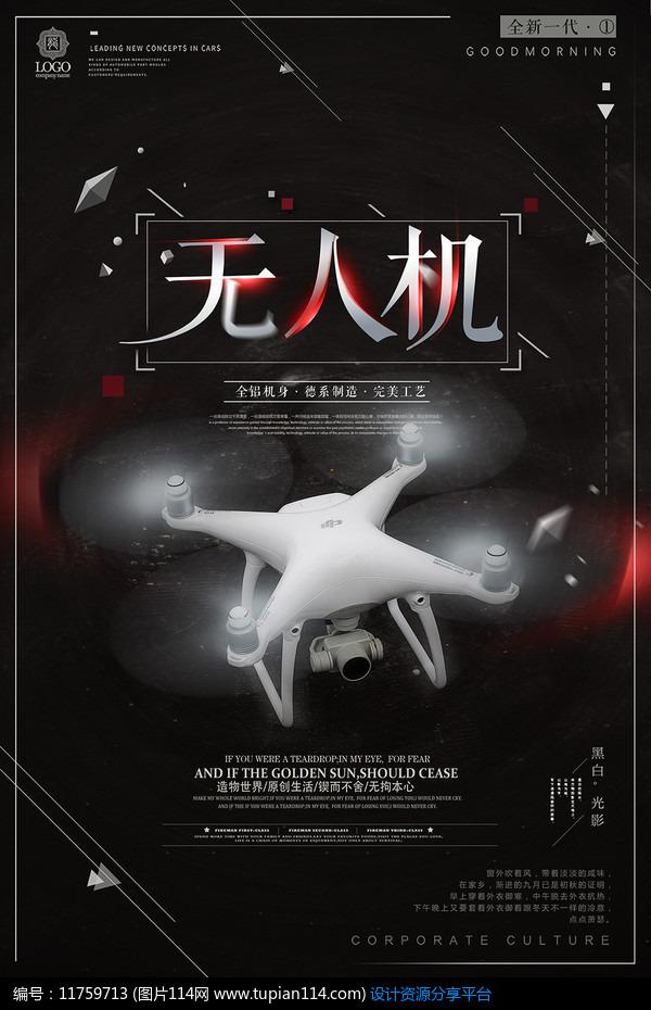 psd素材 广告设计模板 海报设计 无人机海报设计     素材编号:117597