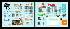 魔法师海鲜餐厅点菜单