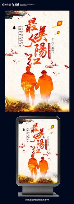 简约最美夕阳红重阳节海报设计