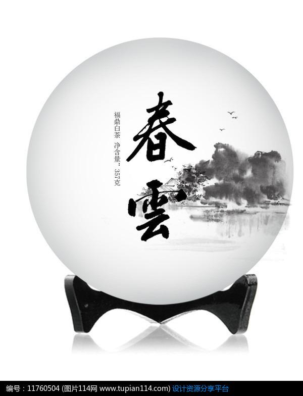 茶叶棉纸 春云设计素材免费下载_包装设计psd_图片114