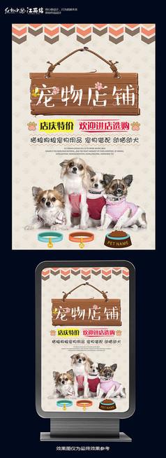 宠物店店铺宣传海报