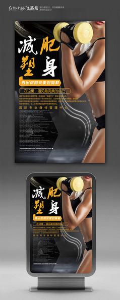 减肥塑身宣传海报