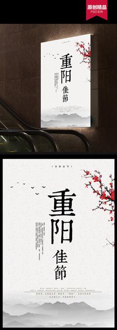大气简约中国风重阳佳节海报