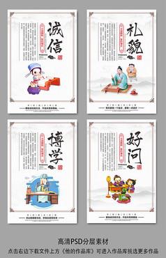 中国风走廊学校励志展板四件套