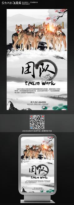 中国风水墨企业文化展板之团队