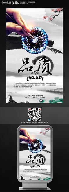 中国风水墨企业文化展板之品质