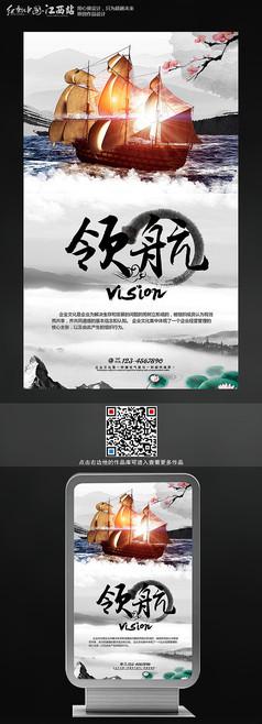 中国风水墨企业文化展板之领航