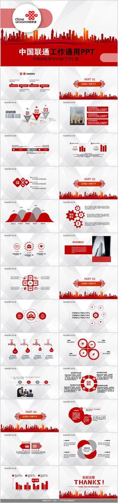 中国联通工作通用PPT模板