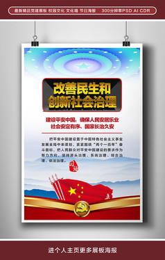 改善民生平安中国党建展板