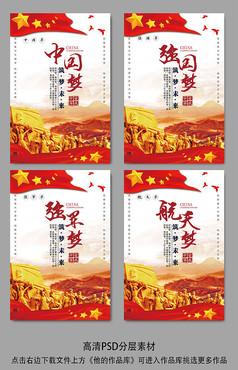 中国梦系列四件套党建挂图展板