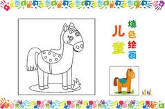 兒童簡筆畫小馬素材