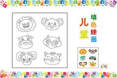 兒童填色圖畫動物圖案