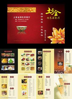 餐厅餐饮菜谱菜单画册设计