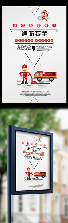 一年级消防创意图
