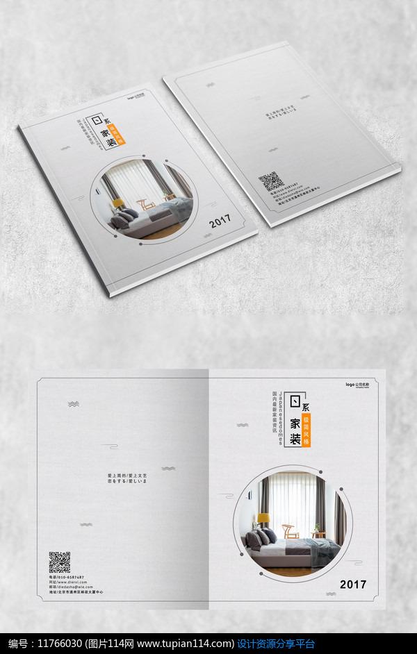 简约大气日系家装封面设计素材免费下载_画册设计psd