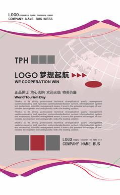 高档企业展板设计