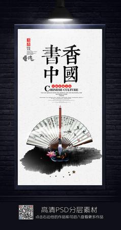 中国风书香中国海报设计