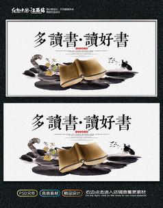 中国风多读书读好书宣传海报