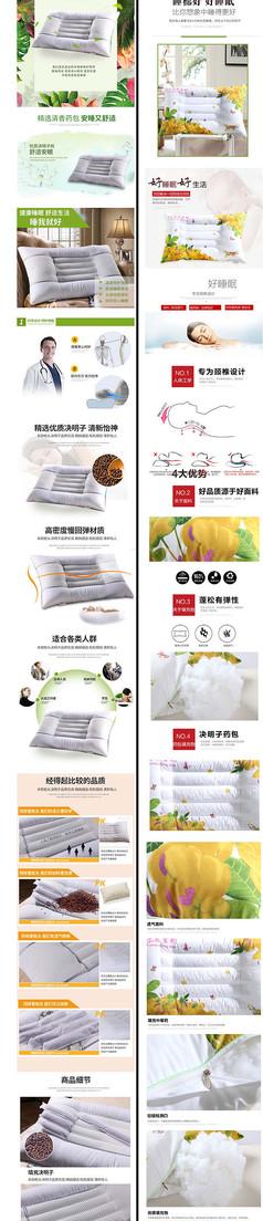 淘宝枕头枕芯详情页描述模板