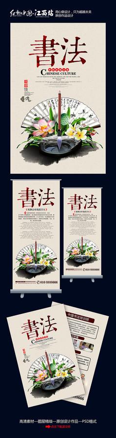 整套中国风书法招生宣传单模板