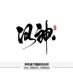 河神矢量书法字体