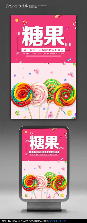 创意彩色糖果派海报宣传设计
