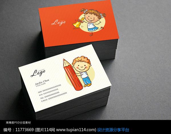 卡通幼儿园名片psd素材设计模板免费下载_名片设计psd