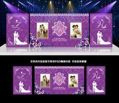 浪漫紫色婚礼背景板