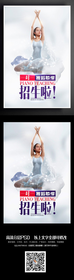 简约舞蹈招生海报设计
