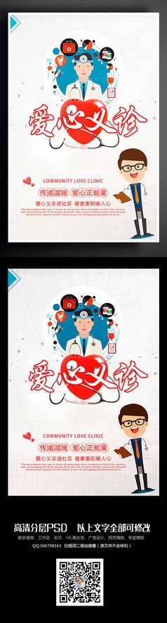 简洁爱心义诊宣传海报