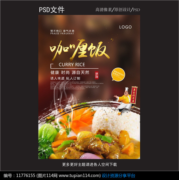 [原创] 咖喱饭海报设计