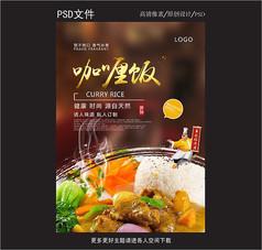 咖喱饭海报设计