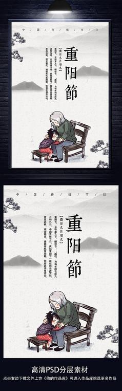 中国风传统节日重阳节海报