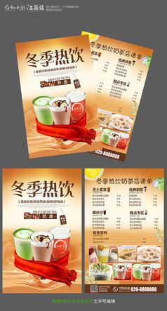 时尚冬季热饮奶茶宣传单设计