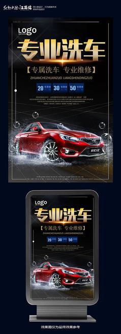 专业洗车宣传海报