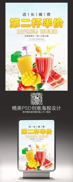 清新饮品店第二杯半价宣传海报