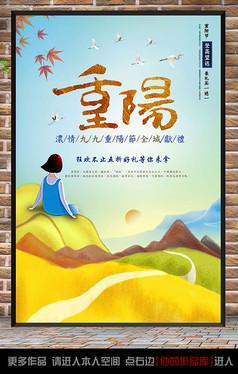 清新简约重阳节海报挂画设计