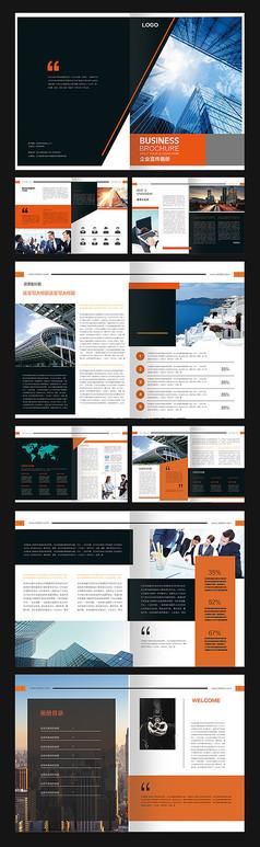 橙蓝高级商务企业画册