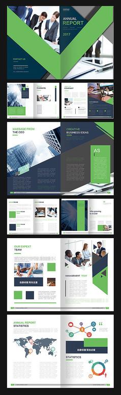 绿色商务高端企业画册