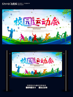 创意校园运动会海报宣传设计