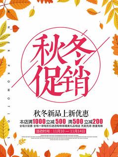 简约秋冬促销海报秋季促销海报