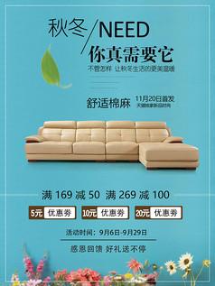 秋季商场沙发促销海报设计
