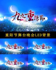 重阳节舞台晚会LED背景视频