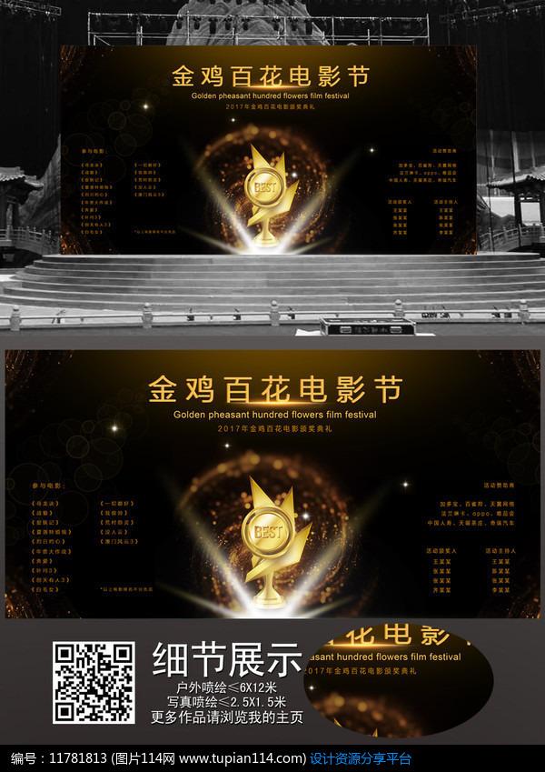 [原创] 金鸡电影节霸气背景板图片