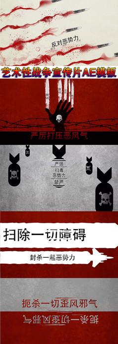 军事宣传片视频AE模板