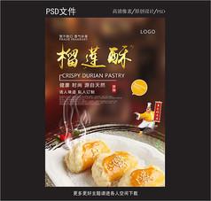 榴莲酥美味海报设计