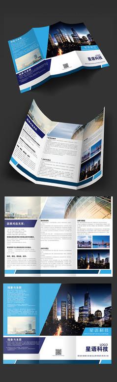 蓝色现代三折页